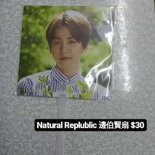 Natural Replublic EXO 伯賢扇