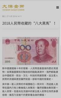 99版人民幣