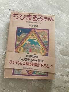 Japanese Manga ちびまる子ちゃん