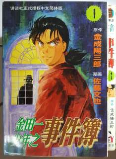 The Kindaichi Case Files manga series (金田一)