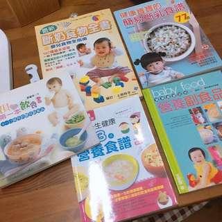 🚚 二手副食品書籍5本