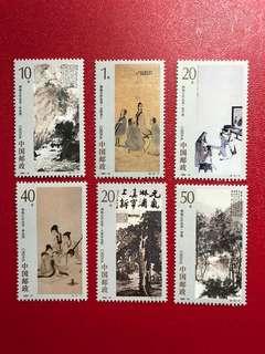 中國郵票1994 - 14 -傅抱石作品選郵票一套