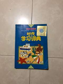 First learning Chinese dictionary