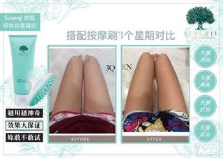 SUSENJI Body Slimming Gel 瘦神奇