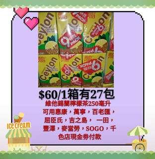 維他錫蘭檸檬茶250毫升($60/1箱有27包) 可用惠康,萬寧,百老匯,屈臣氏,吉之島, 一田,豐澤,麥當勞,SOGO,千色店現金劵付