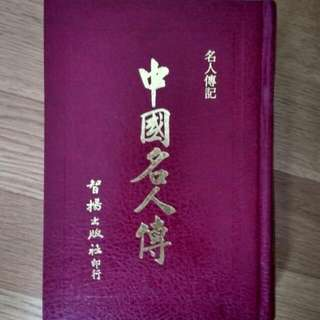 Famous Chinese People 中国名人传 Hard Cover