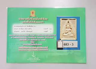 Amulet Wat Paknam Roon 4. BE2514 With Competition Cert. 3rd placing.