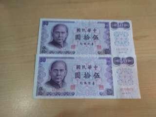 61年50元鈔票