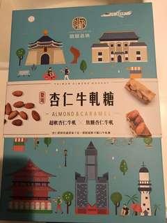 台灣手信零食-杏仁牛扎糖