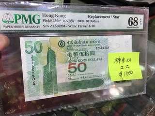 2008 中國銀行 50圓 ZZ 566234 68EPQ 補版