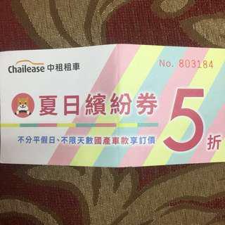 中租租車五折券