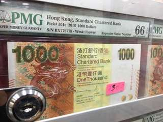 2016 渣打銀行 1000圓 BX 778777 66EPQ 重複號