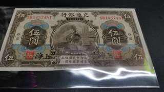 1914 年  上海 交通銀行 伍圓 五元 5蚊 民國 中華民國  Bank of Communication Five Dollar