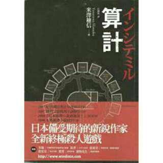 🚚 算計 日本懸疑推理小說 米澤穗信