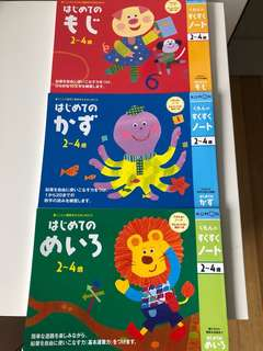 Kumon Japanese books x3
