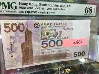 2007 中國銀行 500圓 CQ 003322 68EPQ 對子號
