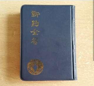 全新 聖經 迷你新約聖經 方便攜帶(11cm x 8cm)