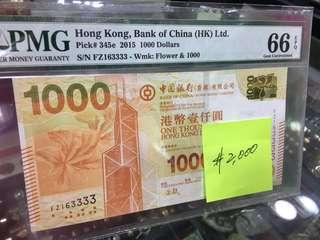 2015 中國銀行 1000圓 FZ 163333 66EPQ 一路生