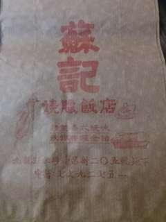 全新懷舊蘇記燒臘飯店紙袋