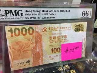 2015 中國銀行 1000圓 FP 000128 66EPQ 年年一定易發