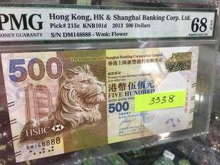 2013 匯豐銀行 500圓 DM 148888 68EPQ 一世發發發發