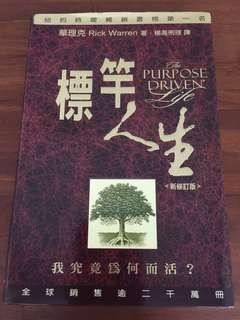 🚚 Purpose Driven Life 标竿人生 (中文版)