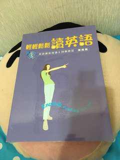 「包郵」全新書籍-輕輕鬆鬆讀英語(附光碟)