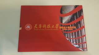 2008年 天津市集郵公司出版天津科技大學建校50周年紀念郵票