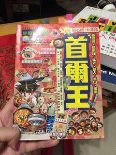 首爾王 旅遊書