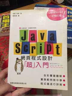 Javascript 入門sample 實例