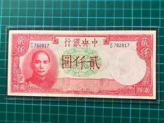 1942 Central Bank of China 2000 Yuan Banknote