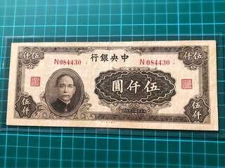 1945 Central Bank of China 5000 Yuan Banknote