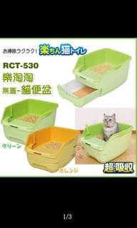 日本 IRIS  樂淘淘 雙層 貓砂盆 松木沙 崩解型 黃色 9.9成新