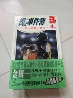 金田一少年之事件簿 4