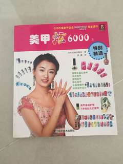 Book on nail art in chinese