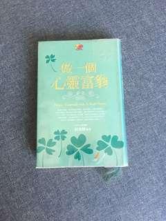#July100 做一个心灵富翁 (包裹好)