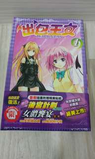To Love Ru Darkness Vol 1