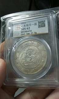 卖一枚稀少的日本银龙币 原光62分 非常漂亮😍要的就快块来咯😍😍