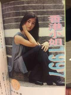 1至100期 yes magazine 雜誌 珍藏 周慧敏 張柏芝 少年回憶
