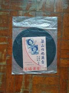 【黑膠碟】梁山伯與祝英台 任劍輝 芳豔芬