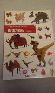 摺紙書(動物)
