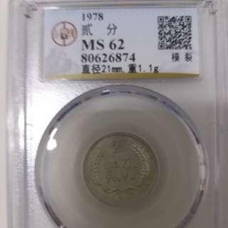 长城币78年分币模裂前后斜30度北京公愽评级62独一无二罕见分币