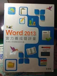 🚚 Word2013實力養成暨評量+解題秘笈松崗出版(不分售)
