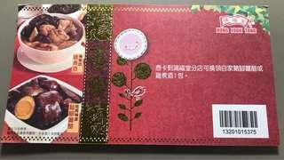 鴻福堂薑醋或雞煮酒卷