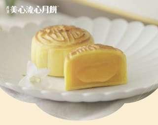 美心流心奶黃月餅