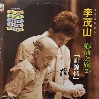 For Sharing 李茂山-針線情
