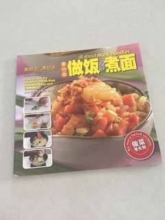 All about rice and noodles cookbook