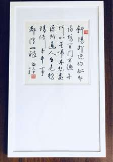 Chinese Calligraphy in Modern Frame