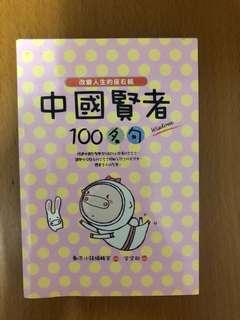 中國賢者100名句