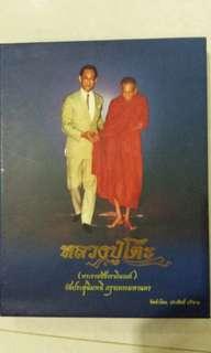 Amulet book